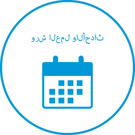 Arabic Learning Events