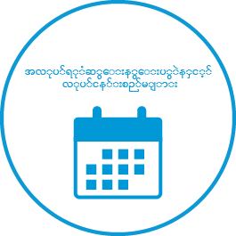 Burmese Learning Events