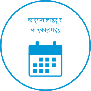 Nepali Learning Events